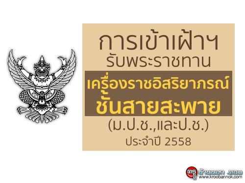 ที่ ศธ 04009/ว1535 การเข้าเฝ้าฯรับพระราชทานเครื่องราชอิสริยาภรณ์ชั้นสายสะพาย (ม.ป.ช.,และป.ช.)ประจำปี 2558