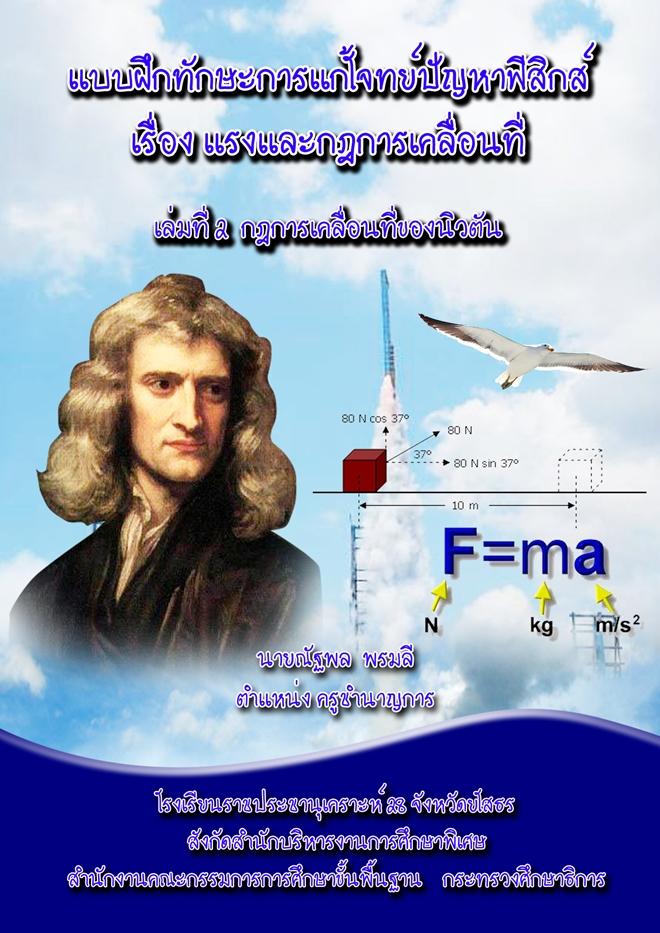 แบบฝึกทักษะการแก้โจทย์ปัญหาฟิสิกส์ เรื่องแรงและกฎการเคลื่อนที่ ผลงานครูณัฐพล พรมลี