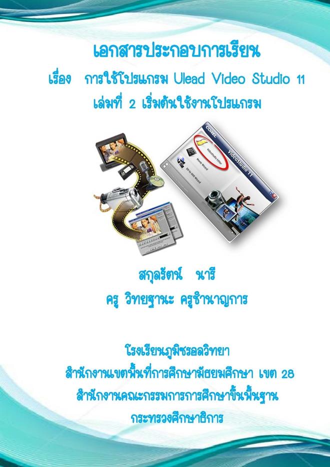 เอกสารประกอบการเรียน การใช้งานโปรแกรม Ulead Video Studio 11 ผลงานครูสกุลรัตน์ นารี