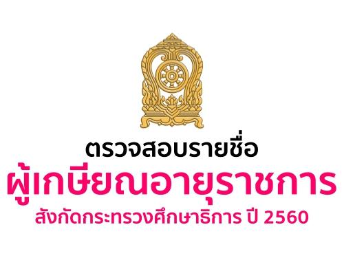 ตรวจสอบรายชื่อผู้เกษียณอายุราชการ สังกัดกระทรวงศึกษาธิการ ปี 2560