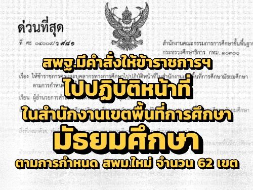 คำสั่ง สพฐ.ให้ข้าราชการครูและบุคลากรทางการศึกษาไปปฏิบัติหน้าที่ใน สพม.ตามการกำหนดเขตพื้นที่การศึกษามัธยมศึกษาใหม่ จำนวน 62 เขต