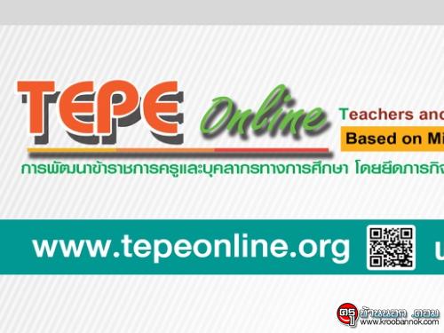 TEPE Online มีอะไรดีๆ เยอนะ รู้จักกันหรือยัง?