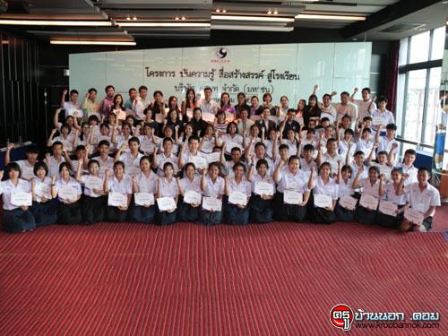 เด็กไทย เลือกชมทีวีอย่างไร ในสถานการณ์คอนเทนต์คับจอ