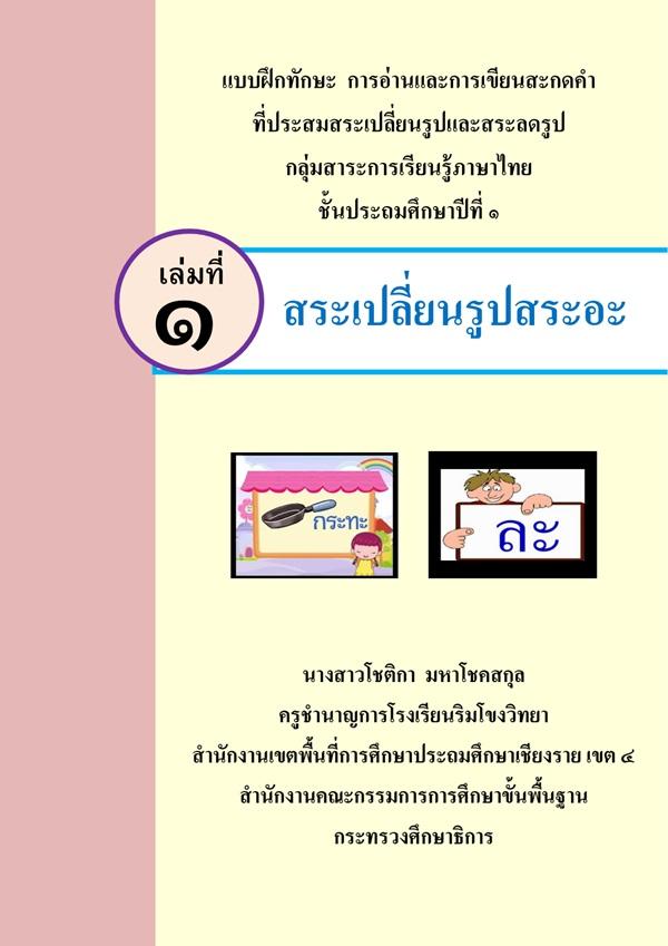 แบบฝึกทักษะ ภาษาไทย ป.1 เรื่อง สระเปลี่ยนรูปสระอะ ผลงานครูโชติกา มหาโชคสกุล