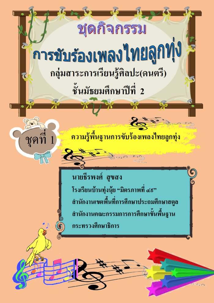 ชุดกิจกรรมการขับร้องเพลงไทยลูกทุ่ง ชั้น ม.2 ผลงานครูธีรพงศ์ สุขสง