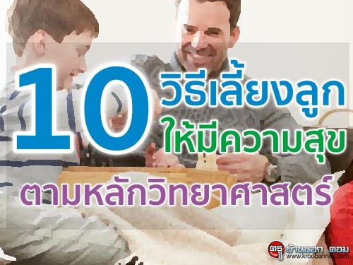 10 วิธีเลี้ยงลูกให้มีความสุขตามหลักวิทยาศาสตร์