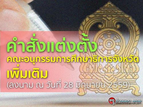 คำสั่งแต่งตั้งคณะอนุกรรมการศึกษาธิการจังหวัดเพิ่มเติม  (ลงนาม ณ วันที่ 28 มิถุนายน 2559)
