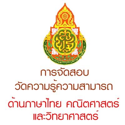 การจัดสอบวัดความรู้ความสามารถด้านภาษาไทย คณิตศาสตร์ และวิทยาศาสตร์