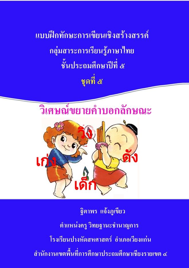 แบบฝึกทักษะการเขียนเชิงสร้างสรรค์ ภาษาไทย ป.5 ผลงานครูฐิตาพร แจ้งภูเขียว