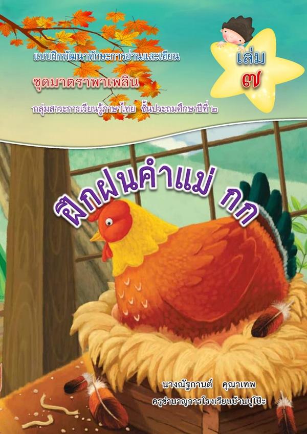 แบบฝึกพัฒนาทักษะการอ่านและเขียน ชุด มาตราพาเพลิน ภาษาไทย ป.2 ผลงานครูณัฐกานต์ คุณาเทพ