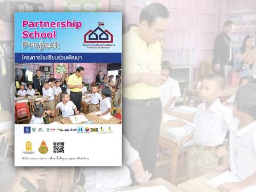โครงการโรงเรียนร่วมพัฒนา Partnership School Project