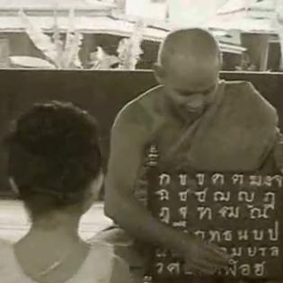อักษรไทย ภาษาไทย รูปแบบการเขียนตัวอักษร แบบอักษรไทย