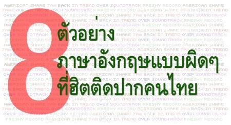 8 ตัวอย่างภาษาอังกฤษแบบผิดๆ ที่ฮิตติดปากคนไทย