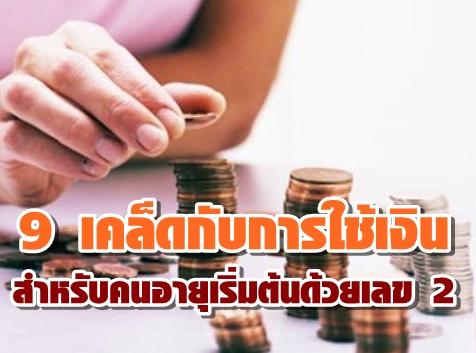 9 เคล็ดกับการใช้เงิน สำหรับคนอายุเริ่มต้นด้วยเลข 2