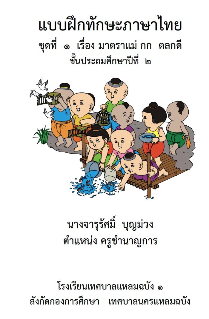 แบบฝึกทักษะภาษาไทย ป.2 เรื่อง มาตราแม่ กก ตลกดี ผลงานครูจารุรัศมิ์ บุญม่วง