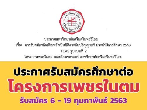 มศว ประกาศรับสมัครเข้าศึกษาต่อระดับ ป.ตรี โครงการเพชรในตม รับสมัครระหว่างวันที่ 6 - 19 กุมภาพันธ์ 2563