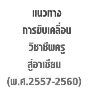 แนวทางการขับเคลื่อนวิชาชีพครูสู่อาเซียน (พ.ศ.2557-2560)