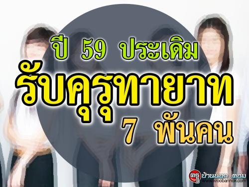 ปี 59 ประเดิมรับคุรุทายาท 7 พันคน