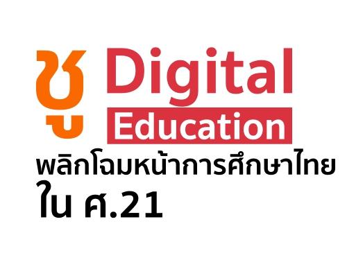 ชู Digital Education พลิกโฉมหน้าการศึกษาไทยใน ศ.21
