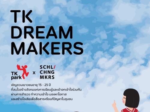 TK Park สานฝันเยาวชน สร้างชุมชนการเรียนรู้ ร่วมโครงการ TK DreamMakers