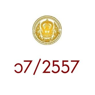 ว7/2557 การให้ได้รับเงินเดือน ตามหลักเกณฑ์ฯ ผู้ออกจากราชการไปแล้วสมัครเข้ารับราชการฯ