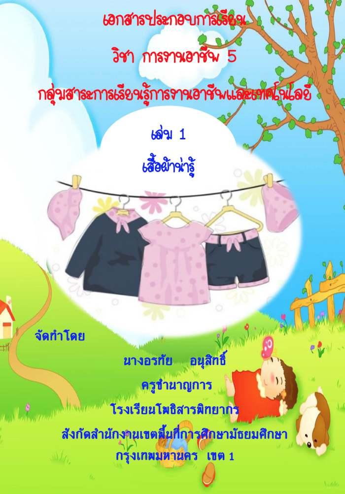 เอกสารประกอบการเรียน วิชา การงานอาชีพ 5 เรื่อง เสื้อผ้าน่ารู้ ผลงานครูอรทัย อนุสิทธิ์
