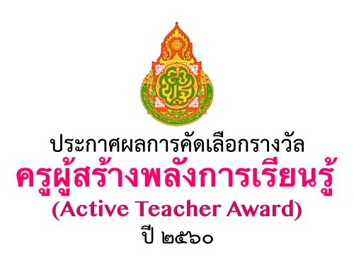 """ประกาศผลการคัดเลือกรางวัล """"ครูผู้สร้างพลังการเรียนรู้ (Active Teacher Award)"""" ปี 2560"""