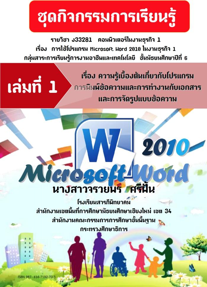 ชุดกิจกรรมการเรียนรู้ เรื่อง การใช้โปรแกรม Microsoft Word 2010 ในงานธุรกิจ 1 ผลงานครูจรวยพร ศรีฝั้น