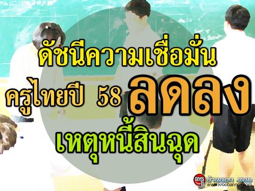 ดัชนีความเชื่อมั่นครูไทยปี 58 ลดลง-เหตุหนี้สินฉุด