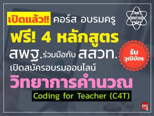 เปิดแล้ว คอร์ส อบรมครูออนไลน์ฟรี! 4 หลักสูตร สพฐ.และ สสวท.ชวนครูสมัครอบรมออนไลน์วิทยาการคำนวณ Coding for Teacher (C4T)