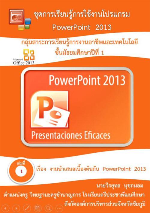 เรื่องชุดการเรียนรู้การใช้งานโปรแกรม power point 2013 ผลงานครูวีรยุทธ  นุชถนอม