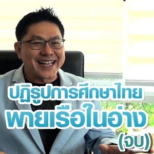 ปฏิรูปการศึกษาไทย พายเรือในอ่าง (จบ)