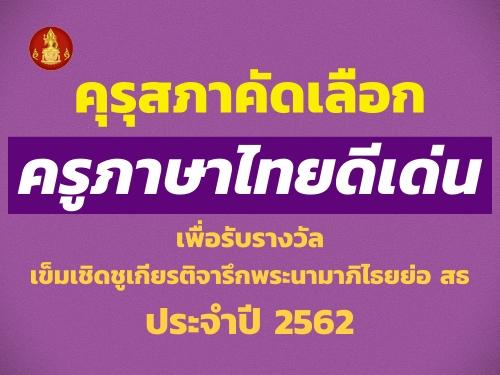 คุรุสภาคัดเลือกครูภาษาไทยดีเด่น เพื่อรับรางวัลเข็มเชิดชูเกียรติจารึกพระนามาภิไธยย่อ สธ ประจำปี 2562