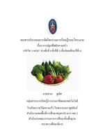 เอกสารประกอบการจัดกิจกรรมการเรียนรู้แบบโครงงานเรื่อง การปลูกพืชผักสวนครัว ผลงานครูเสวก ชูเลิศ