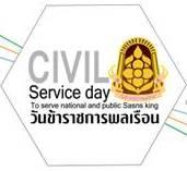 วันข้าราชการพลเรือน 1 เมษายน