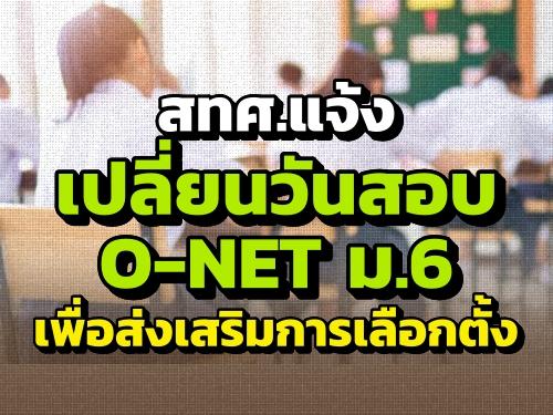 สทศ.เปลี่ยนแปลงวันสอบ O-NET ม.6 และวิชาสามัญ รายวิชา 99 วิทยาศาสตร์ทั่วไป