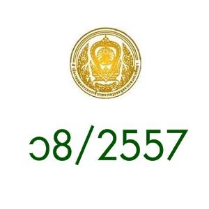 ว8/2557 การให้ได้รับเงินเดือน ตามหลักเกณฑ์ฯ ผู้ออกจากราชการไปปฏิบัติงานตามมติครม.กลับเข้ารับราชการ