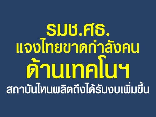 รมช.ศธ.แจงไทยขาดกำลังคนด้านเทคโนฯ สถาบันไหนผลิตถึงได้รับงบเพิ่มขึ้น