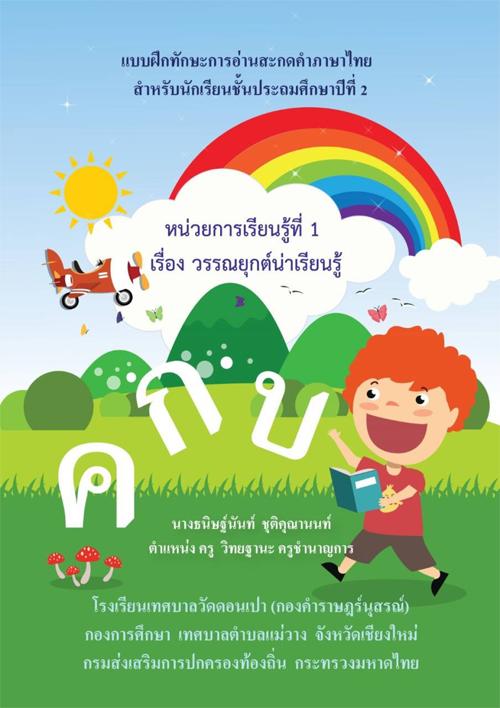 แบบฝึกทักษะการอ่านสะกดคำภาษาไทย สำหรับนักเรียนชั้นประถมศึกษาปีที่ 2 เรื่อง วรรณยุกต์น่าเรียนรู้ ผลงานครูธนิษฐ์นันท์ ชุติคุณานนท์