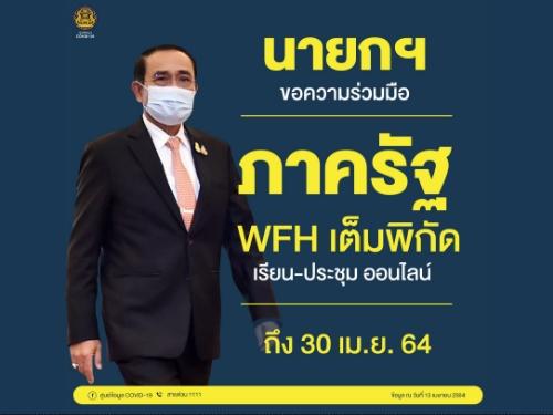 นายกรัฐมนตรี ขอความร่วมมือภาครัฐ Work from Home เต็มขีดความสามารถ เรียน-ประชุม Online ถึง 30 เม.ย. 64