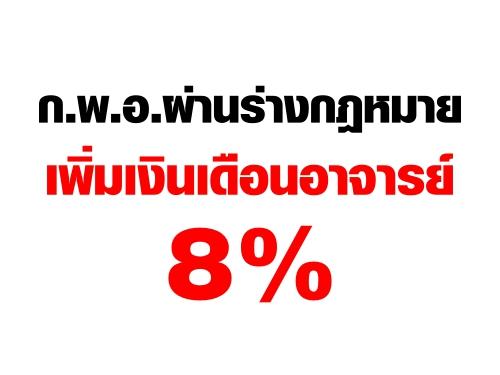 ก.พ.อ.ผ่านร่างกม.เพิ่มเงินเดือนอาจารย์8%