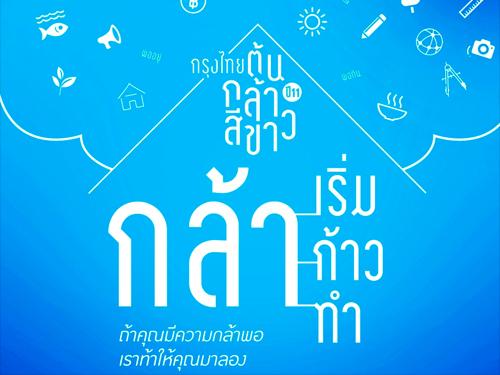 """โครงการ """"กรุงไทย ต้นกล้าสีขาว"""" เชิญส่งแผนงานเข้าประกวดสุดยอดการดำเนินโครงงานด้วยวิถีเศรษฐกิจพอเพียง ชิงถ้วยพระราชทานฯ"""