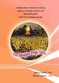 หนังสือส่งเสริมการอ่านภาษาอังกฤษ ชั้น ม.1 จำนวน 5 เล่ม ผลงานครูสุจิตตรา นิจรมย์