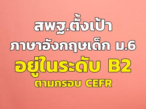 สพฐ.ตั้งเป้า ภาษาอังกฤษเด็ก ม.6 อยู่ในระดับ B2 ตามกรอบ CEFR