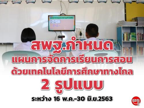 สพฐ.กำหนดแผนการจัดการเรียนการสอนด้วยเทคโนโลยีการศึกษาทางไกล 2 รูปแบบ ระหว่าง 16 พ.ค.-30 มิ.ย.2563