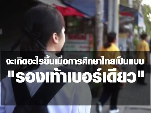 """จะเกิดอะไรขึ้นเมื่อระบบการศึกษาไทยในแบบ """"รองเท้าเบอร์เดียว"""""""
