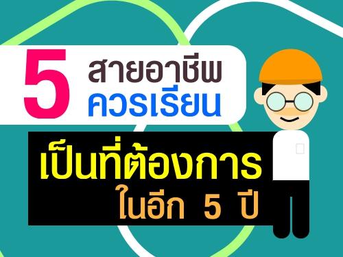 5 สายอาชีพควรเรียน เป็นที่ต้องการในอีก 5 ปี