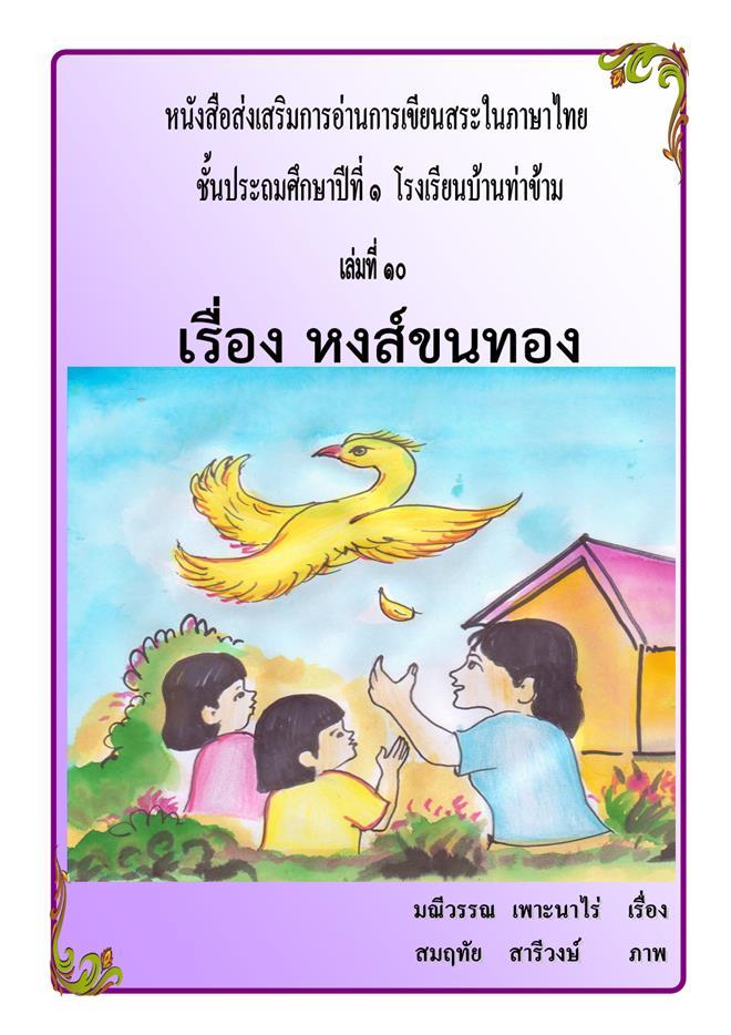 หนังสือส่งเสริมการอ่านการเขียนสระในภาษาไทย ชั้น ป.1 ผลงานครูมณีวรรณ เพาะนาไร่