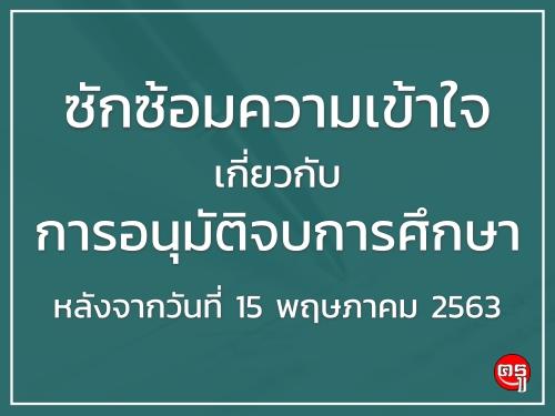 ซักซ้อมความเข้าใจเกี่ยวกับการอนุมัติจบการศึกษาหลังจากวันที่ 15 พฤษภาคม 2563