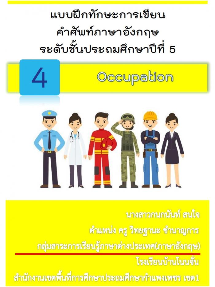 แบบฝึกทักษะการเขียนคำศัพท์ภาษาอังกฤษ  ระดับชั้นประถมศึกษาปีที่ 5 เล่มที่ 4 Occupation ผลงานครูกนกนันท์  สนใจ
